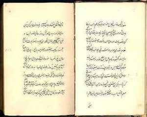 Mirza Abu Taleb Khan - Scan of the Persian language Masir Talib fi Bilad Afranji by Mirza Abu Taleb Khan