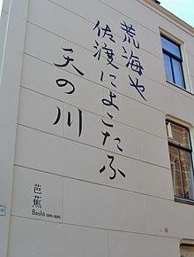Matsuo Bashō - Wikipedia