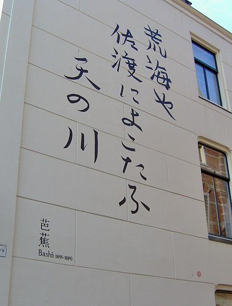 Poema Basho