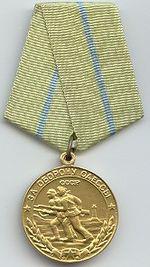 Сколько стоит медаль за оборону ленинграда стоимость монеты гагарин 2 рубля 2001 года