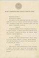 Molotov–Ribbentrop Pact Page 1.jpg