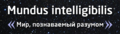 Mundus intelligibilis Latin quote Rus.png