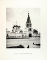 N.A.Naidenov (1891). Views of Moscow. 41. Butyrki.png