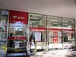 Nagatsuta Eki Kitaguchi Post office.jpg