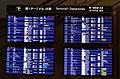 Narita International Airport Darafsh (103).jpg