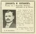 Naroden Glas, 1922, Велушина, Битолско, Мажестик, Бекинг Ко.png
