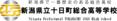 Niigata Tokamachi Sougou High School Logo.png
