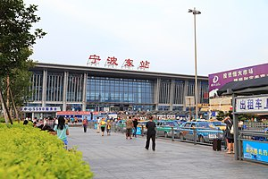 Ningbo East Railway Station 2013.07.27 06-09-24.jpg
