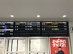 Notice of delaying on electronic signage of Hakata Station.jpg