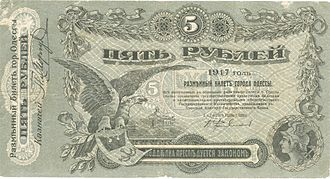 Odessa Soviet Republic - Odessan five-rouble note, 1917.
