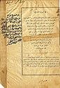 Old Book in Baghdad.jpg