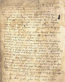 Рукописный памятник литовского языка, датируемый 1503—1515