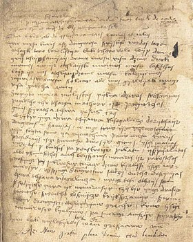 Oldest surviving manuscript in the Lithuanian language (beginning of the 16th century), rewritten from a 15th-century original text Oldest surviving writing in Lithuanian language.jpg