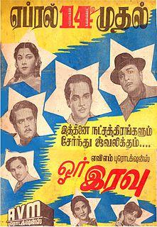 <i>Or Iravu</i> 1951 film by P. Neelakantan