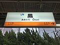 Otori Station Sign (Hanwa Line).jpg
