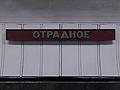 Otradnoye (Отрадное) (5484934153).jpg