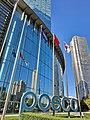 POSCO Center, Beijing China.jpg