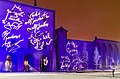 Palazzo della Pilotta a Natale con la neve.jpg