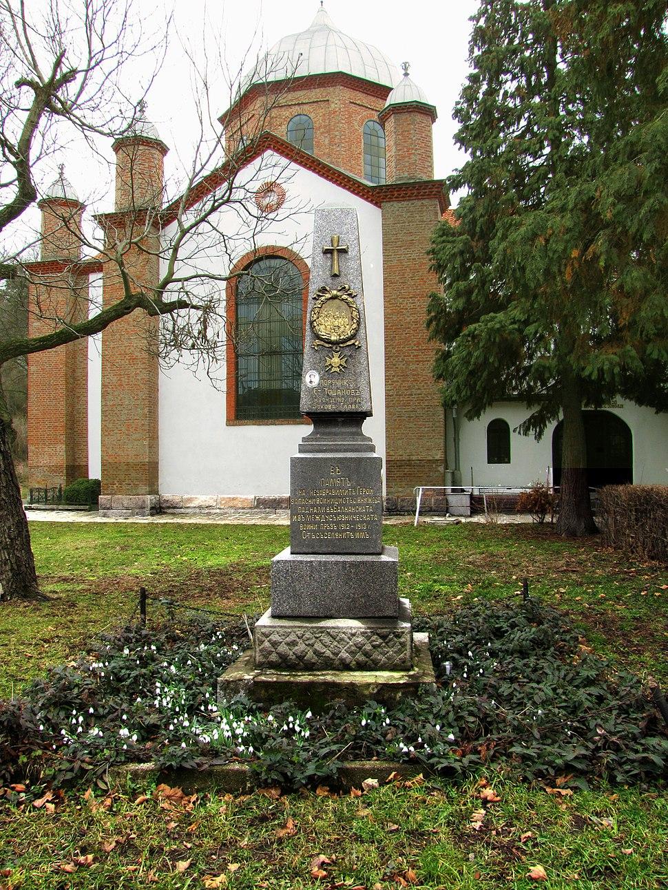 """Паметникът на загиналите войници в двора на църквата """"Свети Илия"""""""
