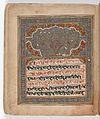Panjabi Manuscript 255 Wellcome L0025387.jpg