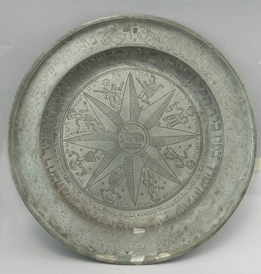 Passover Plate (4047010755)