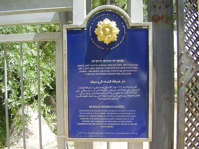 מוזיאון אסירי המחתרות בירושלים
