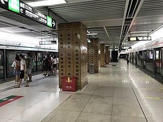 Chengdu University of TCM & Sichuan Provincial Peoples Hospital station metro station in Chengdu
