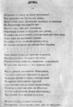 Poem of Lermontov «Duma» 1839.png