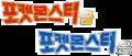 Pokémon Gold and Silver Korean Logotype.png