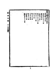ROC1914-11-01--11-30政府公报895--924.pdf