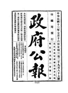 ROC1924-07-16--07-31政府公报2987--3002.pdf