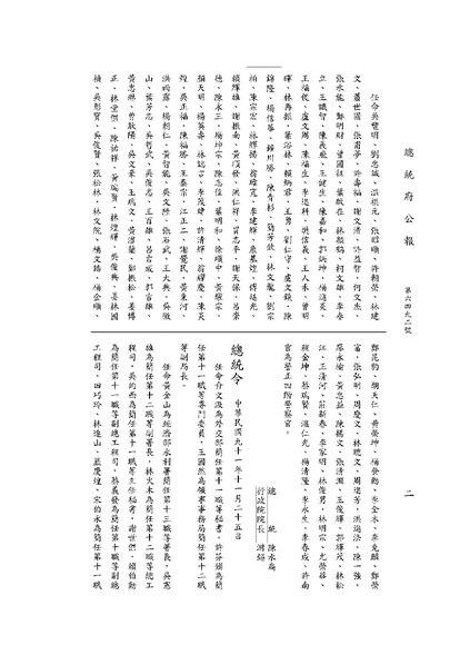 File:ROC2002-12-04總統府公報6492.pdf