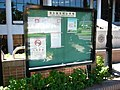 ROC National Central Library headquarters bulletin board 20100908.jpg