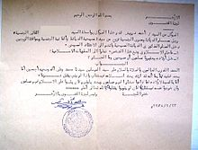 A document in Arabic language detailing the proper punishment for apostasy, as issued by the Al-Azhar University's Fatwa Council; it is worth noting that the institution issuing this document does not practice Saudi Arabia's Hanbali fiqh but the Shafi'i fiqh, a similarly conservative school of jurisprudence.
