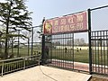 Red Lions Training Base in Laixi Sports Center.jpg