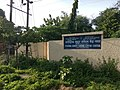 Regional Remote Sensing Centre (Central) Nagpur.jpg