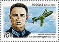 Rus Stamp GSS-Bakhchivanji.jpg