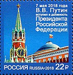 Russia stamp 2018 № 2343.jpg