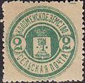 Russian Zemstvo Kolomna 1916 No46 stamp 2k.jpg