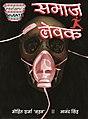 Samaj Levak Comics Cover.jpg