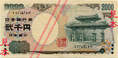 Series D 2K Yen Bank of Japan note - front.jpg