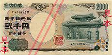 2千円 紫式部