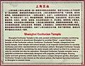 Shanghai - Konfuzianischer Tempel - 0001.jpg