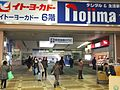 Shin-Tsudanuma Station 3.jpg