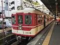 Shintetsu 1100 series at Arima Onsen Station 2017-01-27.jpg
