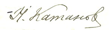 Signature of Nikolay Katanov.PNG
