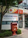 Sogang Univ Post office.JPG
