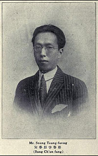 Song Chunfang.jpg