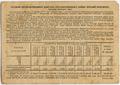 Soviet Union-1940-Bonds-10-Reverse.png