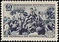 Soviet Union stamp 1940 № 727.jpg